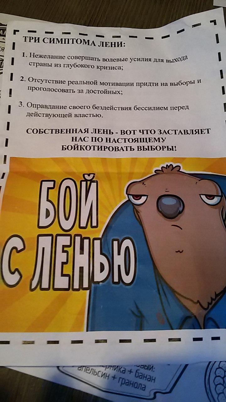 Забастовка Навального 28.01.2018 - 33