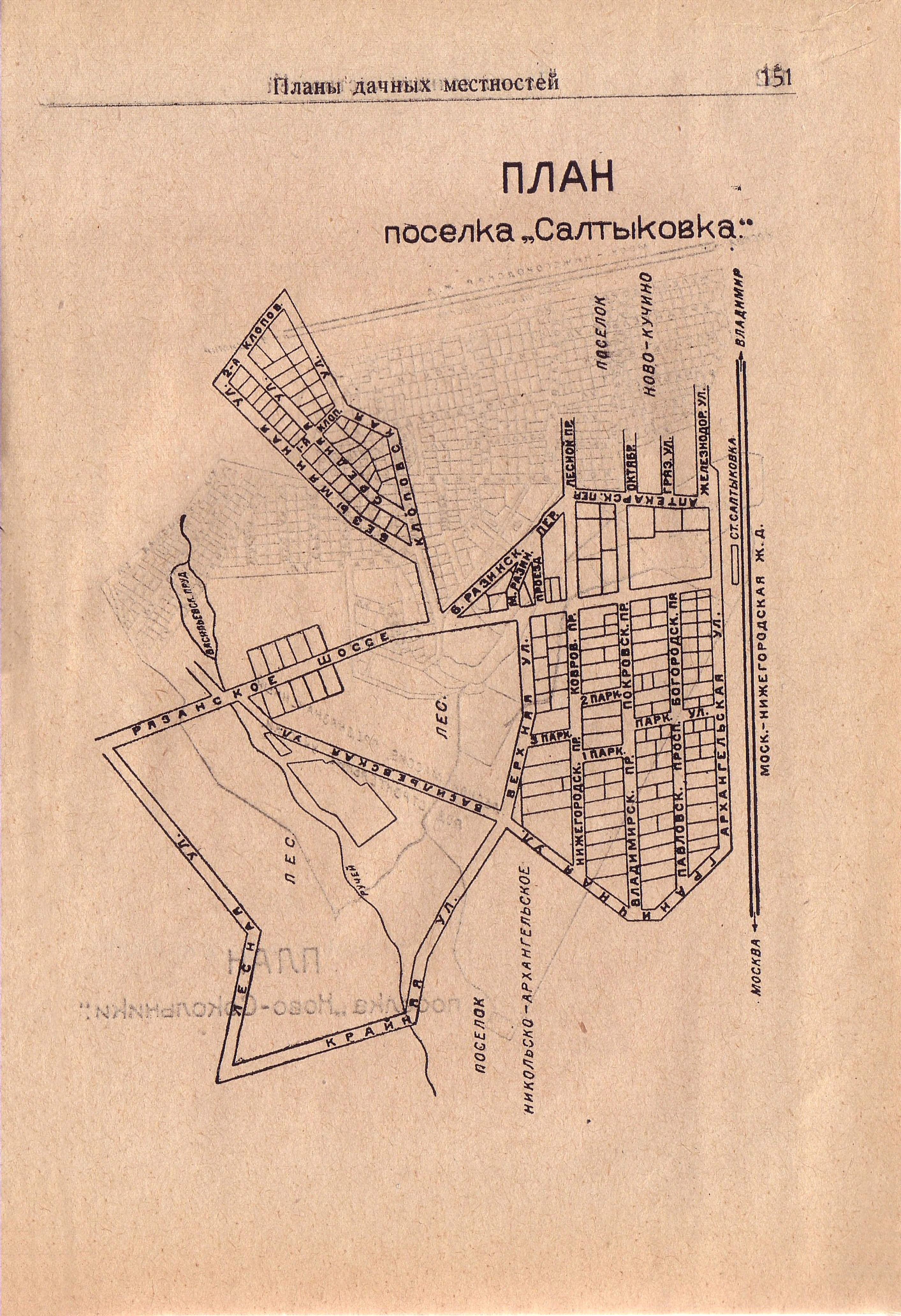 151. План поселка «Салтыковка»