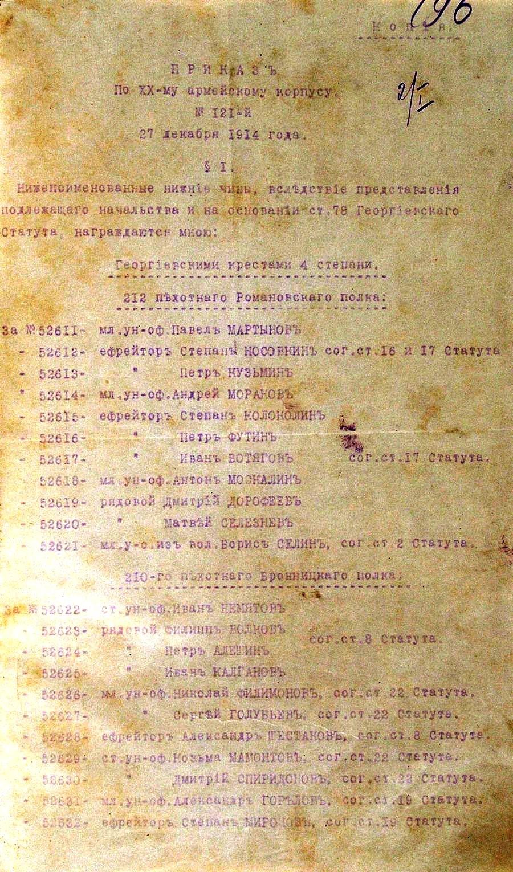 Копия приказа о награждении ФНС ЗОВО 4-й ст.