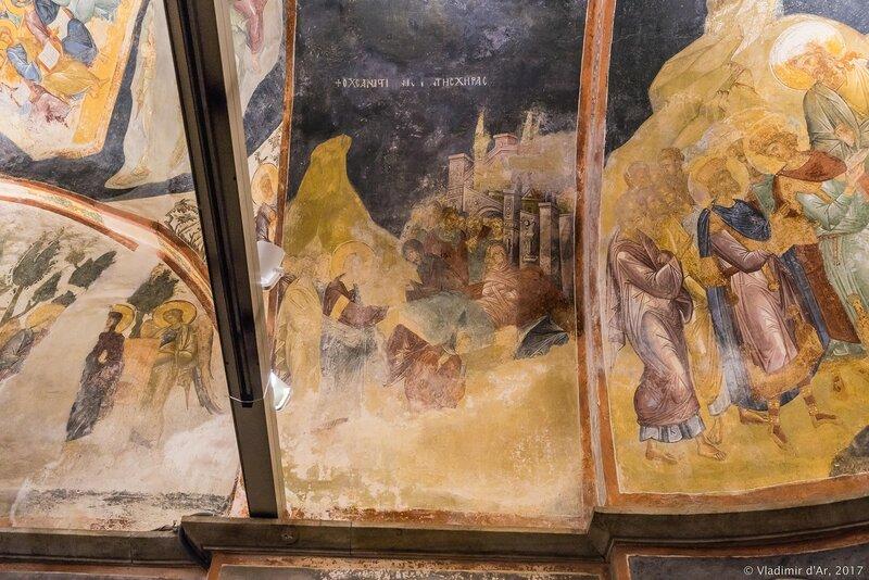 Воскрешение сына вдовицы. Мозаики и фрески монастыря Хора. Церковь Христа Спасителя в Полях.