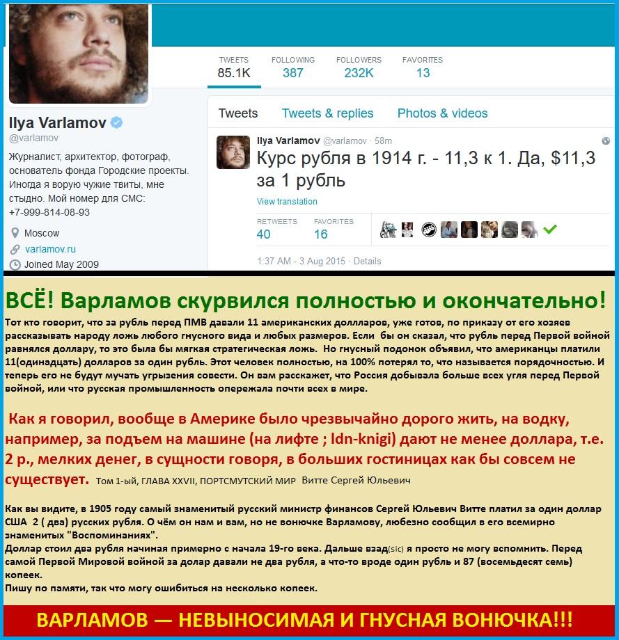 Варламов, Рубль и доллар. Ложь Варламова