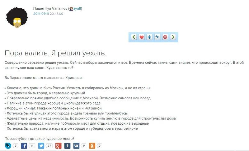 Пост Варламова.jpg