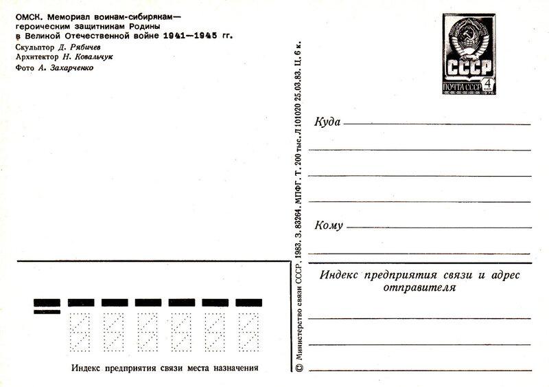 ОМСК. Мемориал в Парке Победы