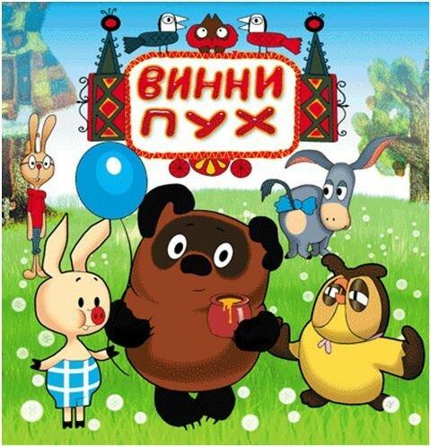 """Мультфильм """"Винни-Пух"""""""