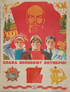 Плакат В. И. Ленин.
