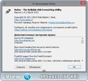 Создание загрузочной флешки - Rufus 1.4.11 (Build 530) Final Portable