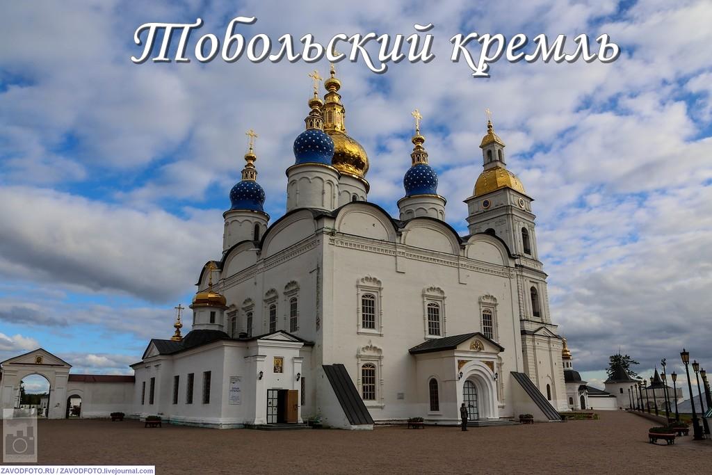 Тобольский кремль.jpg