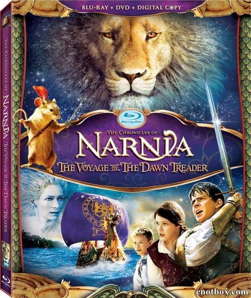 Хроники Нарнии: Покоритель Зари / The Chronicles of Narnia: The Voyage of the Dawn Treader (2010/BDRip/HDRip/3D)