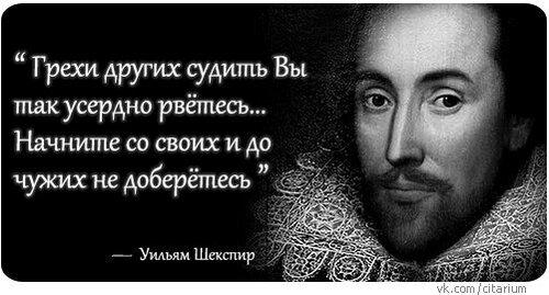 шекспир.jpg