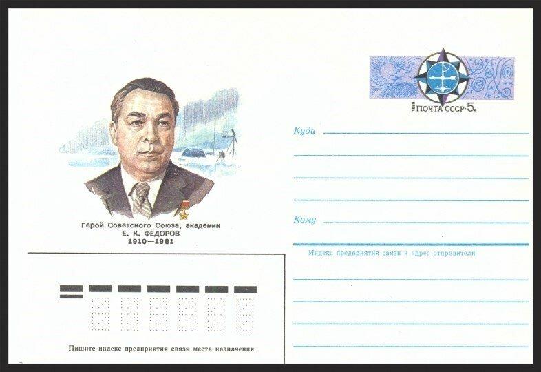 Почтовый конверт. Памятные даты. 1985 г.