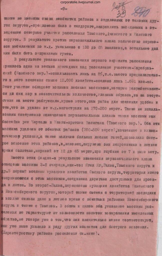 Р-47, оп.5, д.103, 039.jpg