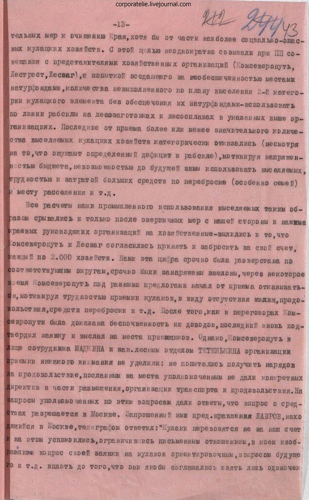 Р-47, оп.5, д.103, 043.jpg