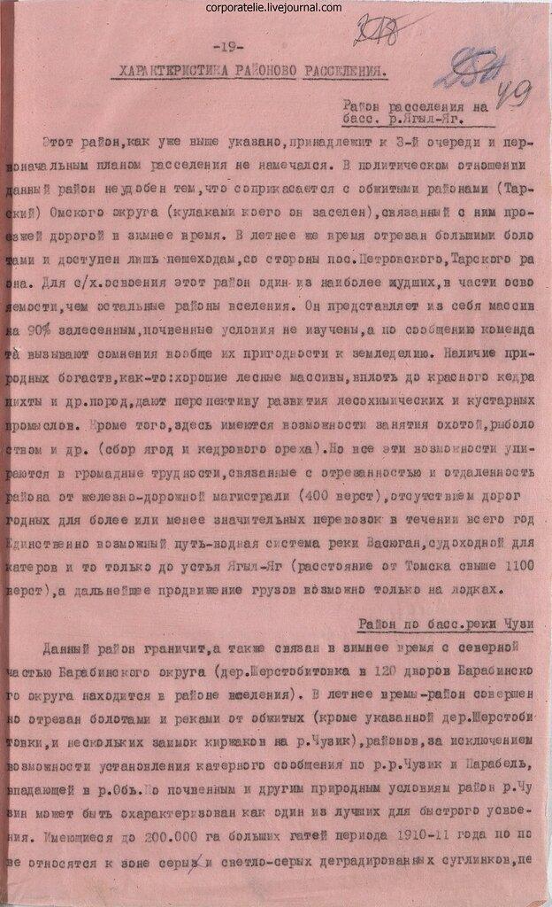 Р-47, оп.5, д.103, 049.jpg