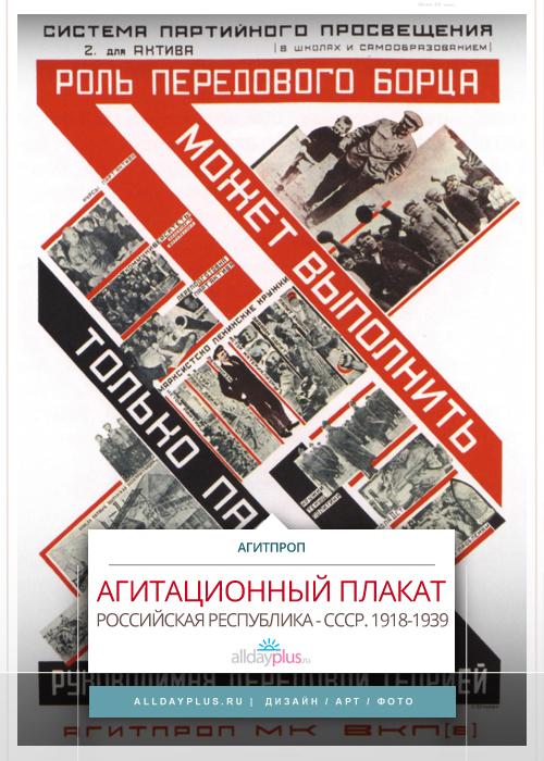 Советский пропагандистский плакат. 1918-1939 гг. 45 постеров