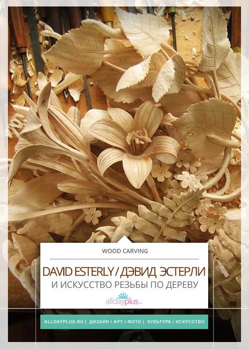 Резчик по дереву Дэвид Эстерли / David Esterly. Wood Carving. 30 фото