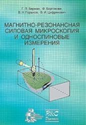 Книга Магнитно-резонансная силовая микроскопия и односпиновые измерения, Берман Г.П., БоргоновиФ., Горшков В.Н., Цифринович В.И., 2010