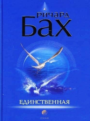 Книга Ричард Бах - Единственная