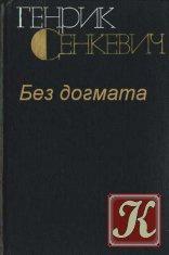 Книга Книга Без догмата