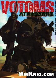 Книга Armored Trooper Votoms. At Perfect Establishment Data Visual Book Vol. 1
