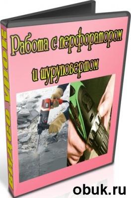 Книга Работа с перфоратором и шуруповертом (2012) DVDRip