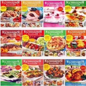 Журнал КулинариЯ. КоллекциЯ 2006-2014