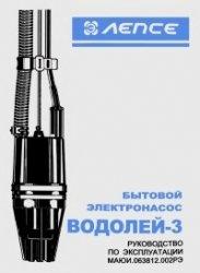 """Книга Электронасос бытовой БВ-0,12-40 """"Водолей-3"""""""