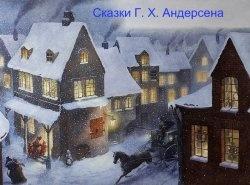 Книга Сборник диафильмов по сказкам Андерсена