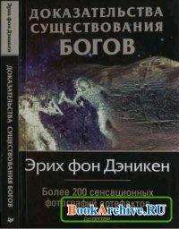Книга доказательства существования богов.