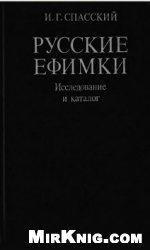 Книга Русские ефимки. Исследование и каталог