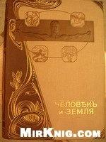 Книга Человек и Земля. Тома I-IV