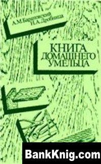 Книга Книга домашнего умельца. djvu 5,15Мб
