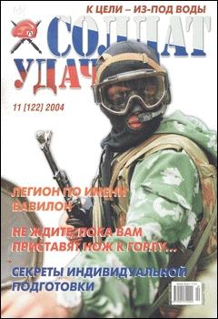Журнал Журнал Солдат удачи №11 2004