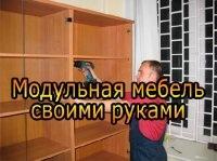 Книга Модульная мебель своими руками (2013) DVDRip mkv 899Мб