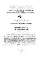 Книга Афанасьева Н.А., Булат Л.П - Электротехника и электроника pdf 2,6Мб