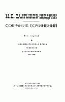 Аудиокнига М.Е. Салтыков-Щедрин. Собрание сочинений в 20 т. Т. 1 pdf, doc, djvu (в rar) 12Мб