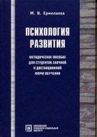 Книга Психология развития djvu 5,6Мб
