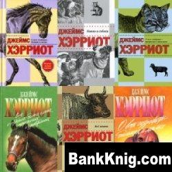 Книга Сборник книг Джеймса Хэрриота fb2 7,8Мб