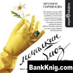 Книга Мочалкин блюз (Аудиокнига) mp3, 160kbps, 44khz 569Мб