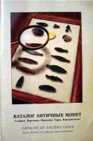 Книга Каталог античных монет Скифии, Березани, Никонии, Тиры, Керкинитиды pdf 15,5Мб