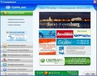 TopPlan Санкт-Петербург 2012.