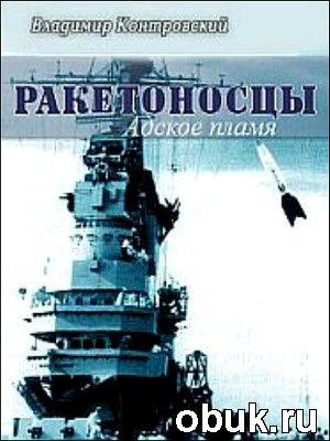 Книга Владимир Контровский - Ракетоносцы. Адское пламя