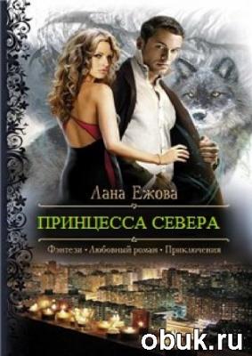 Книга Лана Ежова. Принцесса Севера