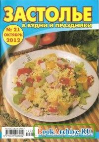 Книга Застолье в будни и праздники №21, 2012.