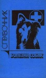 Книга Болезни собак: Справочник