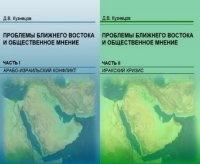 Книга Проблемы Ближнего Востока и общественное мнение. В 2-х частях pdf 10,5Мб