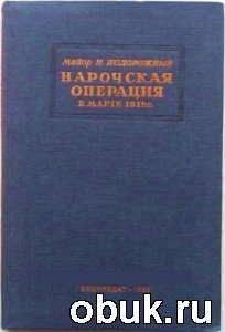Нарочская операция в марте 1916 г. на русском фронте мировой войны