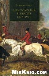 Книга Аристократия в Европе 1815-1914