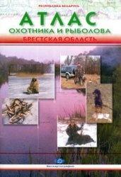 Книга Брестская область, охота, рыбалка, атлас, карта, активный отдых, Беларусь