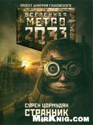 Аудиокнига Метро 2033. Странник (аудиокнига)