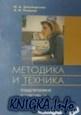 Книга Методика и техника подготовки курсовых и дипломных работ